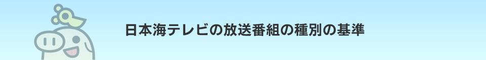日本海テレビの放送番組の種別の基準