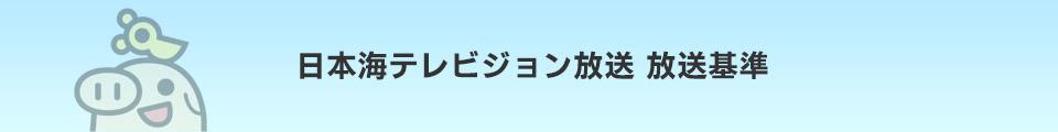 日本海テレビジョン放送 放送基準
