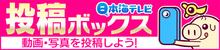 日本海テレビ投稿ボックス