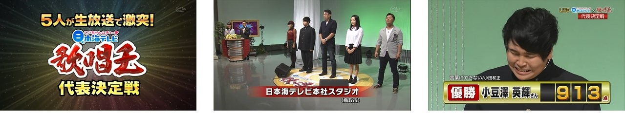 2016年歌唱王×日本海テレビ