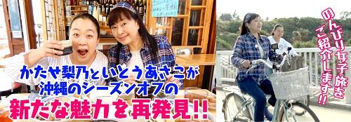 かたせ梨乃といとうあさこが、 沖縄のシーズンオフの新たな魅力を再発見!