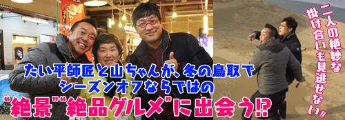 たい平師匠と山ちゃんが、冬の鳥取で絶景&絶品グルメに出会う!