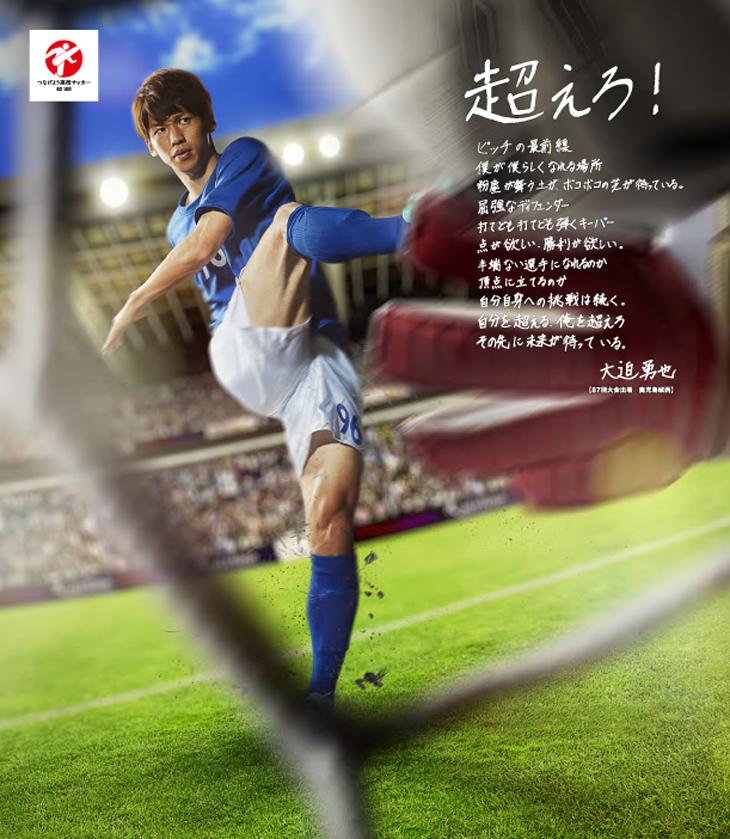 第96回全国高校サッカー選手権大会 ポスター
