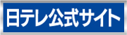 日テレ公式サイト