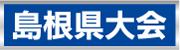 島根県大会トーナメント表