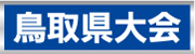 鳥取県大会トーナメント表