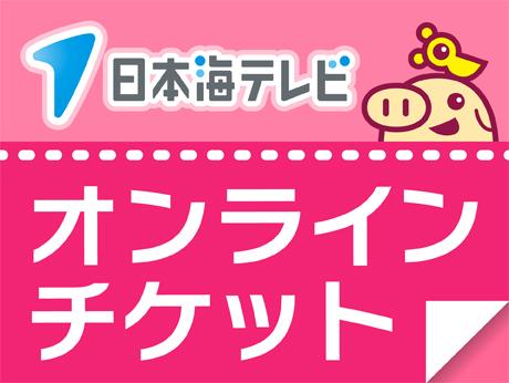 日本海テレビオンラインチケット