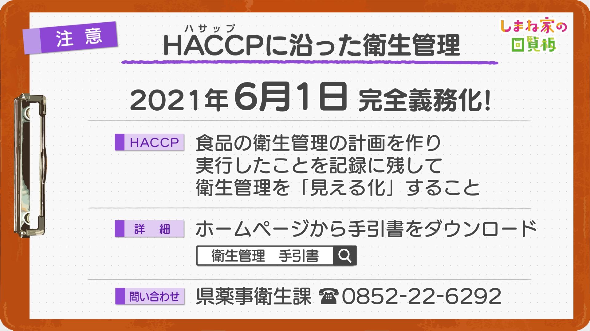 HACCP(ハサップ)に沿った衛生管理