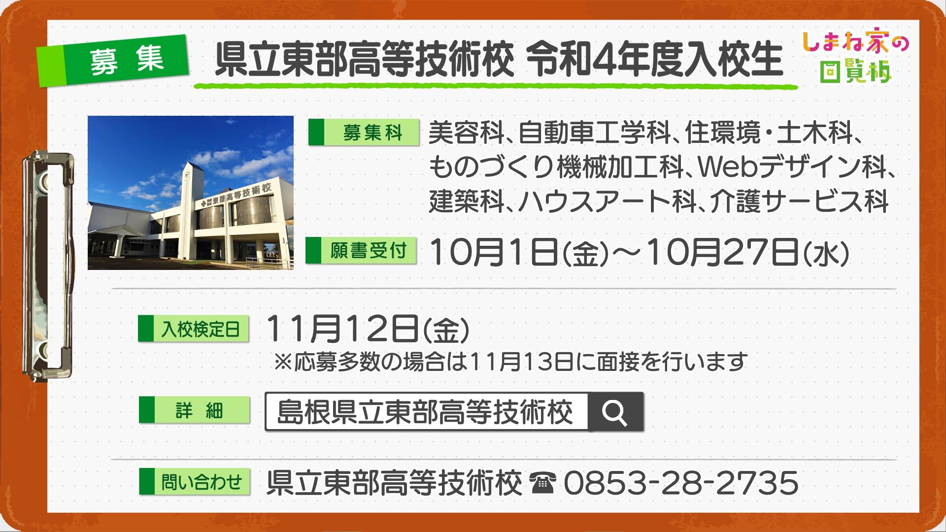 島根県立東部高等技術校 令和4年度入校生募集