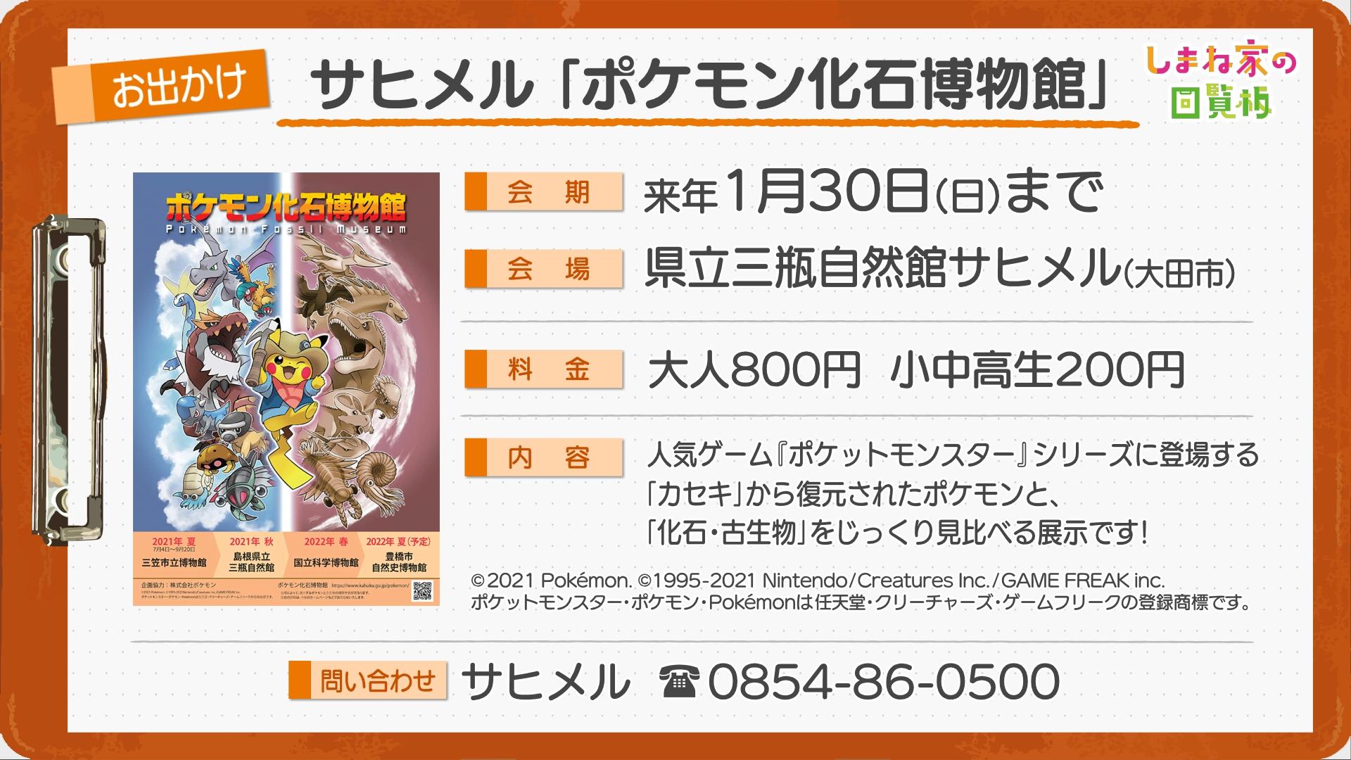 サヒメル「ポケモン化石博物館」