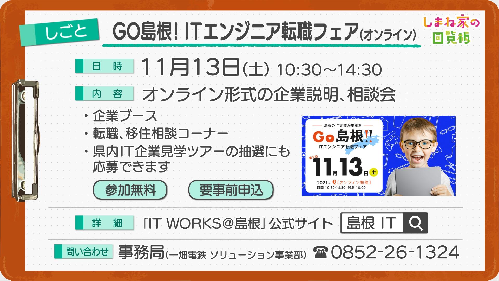 GO島根!ITエンジニア転職フェア(オンライン)