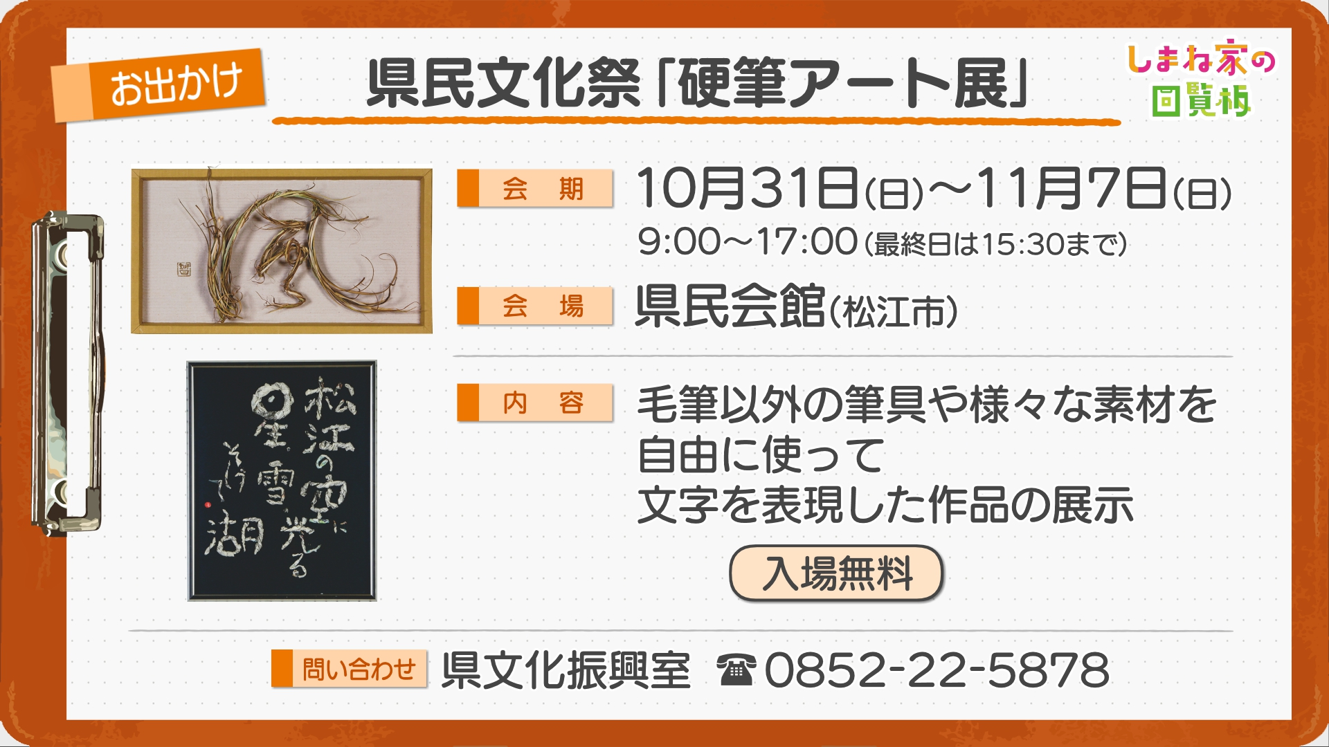 島根県民文化祭「硬筆アート展」
