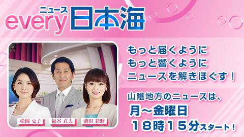 日本 海 テレビ 番組表/日本海テレビ
